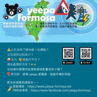 http://www.yeepa-formosa.net