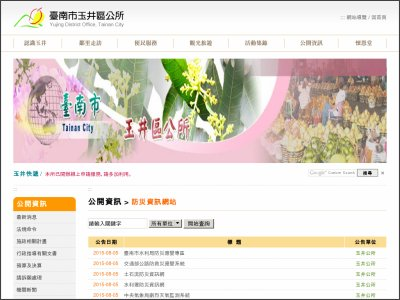 http://www.yujing.gov.tw/?mode=public&act=public&id=115