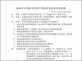 臺南市玉井國中 性別平等教育委員會設置要點